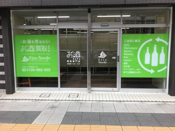 お酒買取専門店ファイブニーズ千葉店【外観】