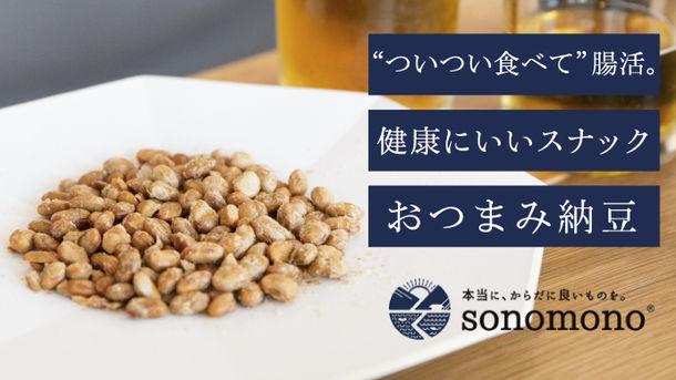 ついつい食べて腸活「おつまみ納豆」