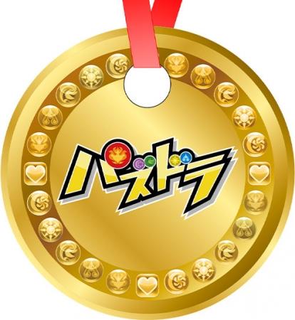 「ゴールドメダル」