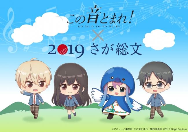 描き下ろしイラスト(左から 久遠愛・鳳月さとわ・あさぎちゃん・倉田武蔵)