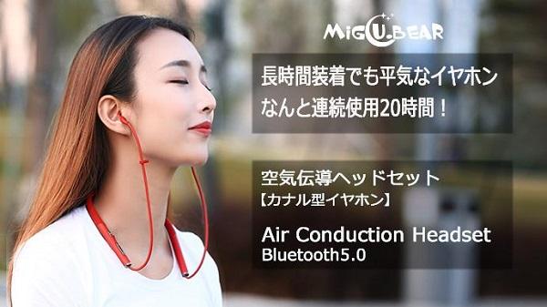 AirConductionHeadset