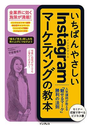 『いちばんやさしいInstagramマーケティングの教本 人気講師が教える「魅せるマーケ」勝利の法則』(インプレス)表紙