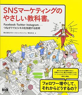 『SNSマーケティングのやさしい教科書。 Facebook・Twitter・Instagramーつながりでビジネスを加速する技術』(エムディエヌコーポレーション)表紙