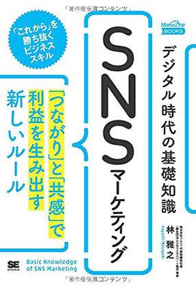 『デジタル時代の基礎知識『SNSマーケティング』 「つながり」と「共感」で利益を生み出す新しいルール』(翔泳社)表紙