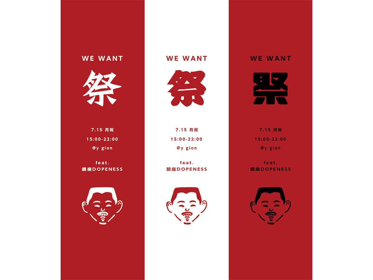 wewantmatsuri_main3