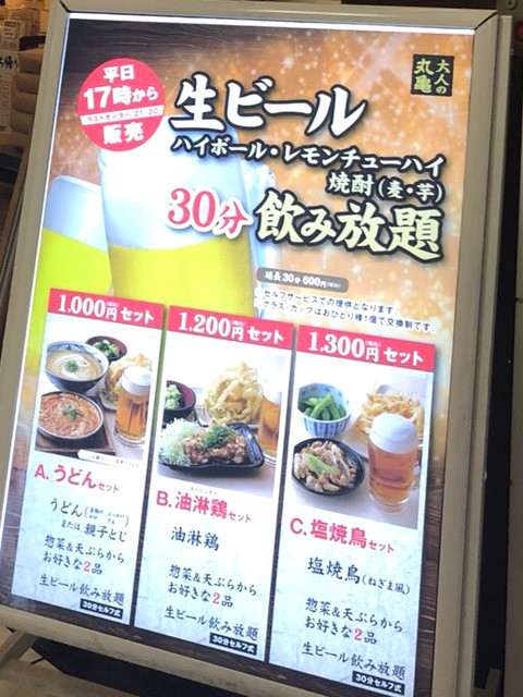【丸亀製麺】飲み放題(生ビール、ハイボール、レモンチューハイ、焼酎(麦・芋)30分+うどんセット 1000円。 タイマーでカウントダウンされる。ただ、30分ギリギリにおかわりをしても、その後、店にいることは可能