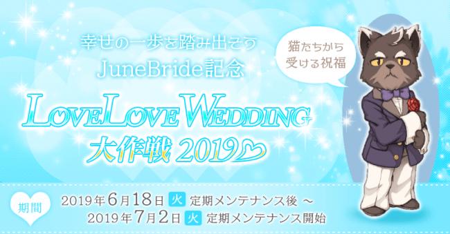 「LoveLoveWedding大作戦2019」