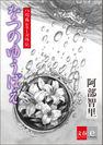 『なつのゆうばえ』(阿部智里)表紙