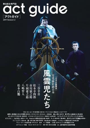 act guide[アクトガイド] 2019 Season 2(東京ニュース通信社刊)