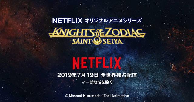 聖闘士星矢 KNIGHTS OF THE ZODIAC
