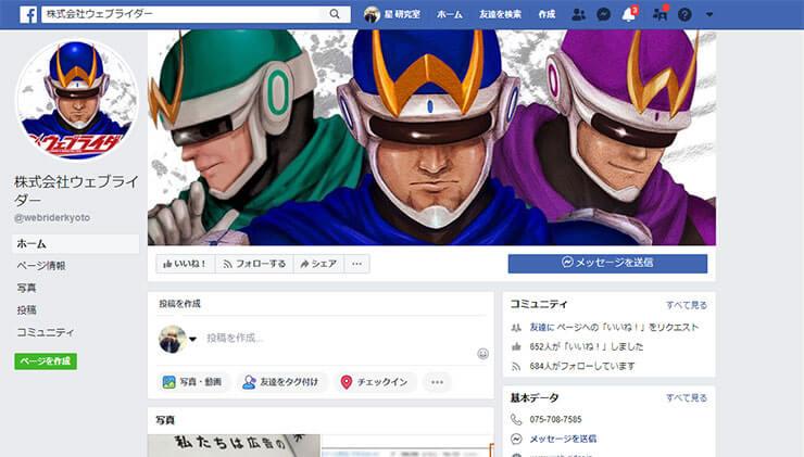 株式会社ウェブライダーFacebookページ