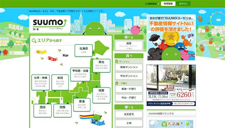 SUUMO WebサイトTOPページ