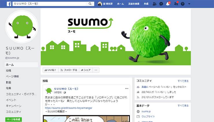 SUUMO facebookページ