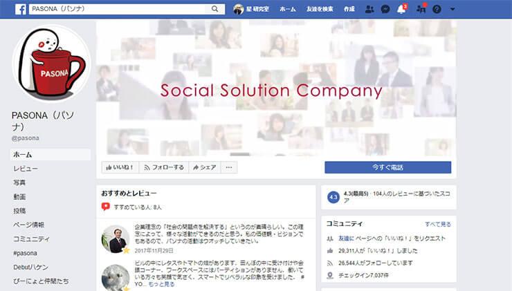 株式会社パソナのフェイスブックページ