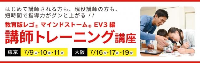 7月開催 講師トレーニング講座(EV3基礎編)