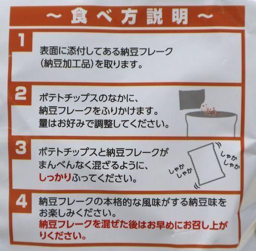 パッケージ裏面の「食べ方」説明
