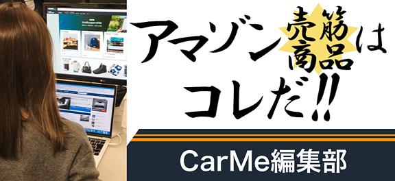 CarMe編集部