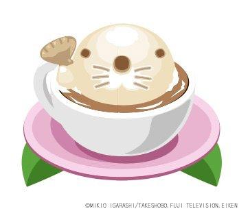 ぼのぼのカフェマキアート草