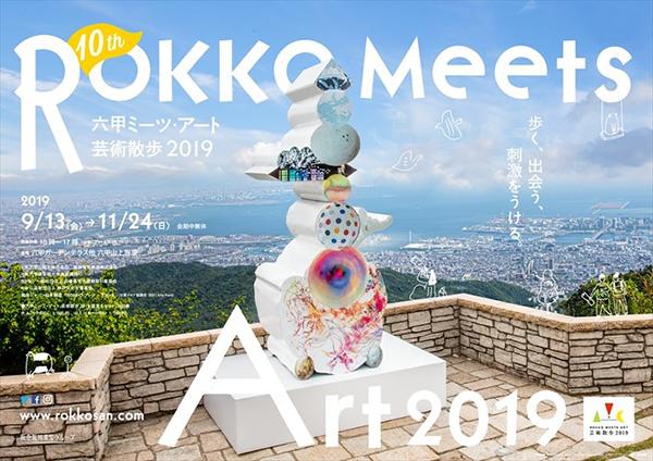 六甲ミーツ・アート 芸術散歩2019 メインビジュアル(展示:植松琢麿)