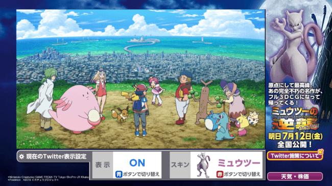 (C)TV Tokyo・Pokemon・ShoPro