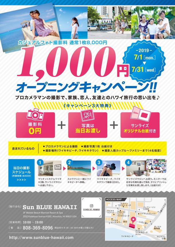 オープニング1,000円キャンペーン