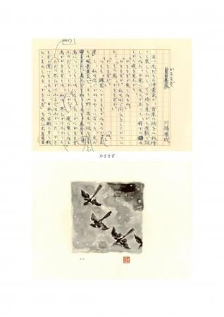 朝日新聞の日曜PR版に掲載された川端の小説原稿と盟友、東山魁夷による挿絵。【上】川端康成「かささぎ」1963年 【下】東山魁夷《無題》1963年 個人蔵