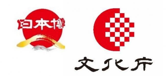 2019年度日本博を契機とする文化資源コンテンツ創成事業