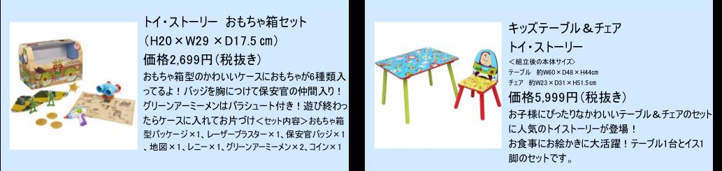 トイザらス限定商品03