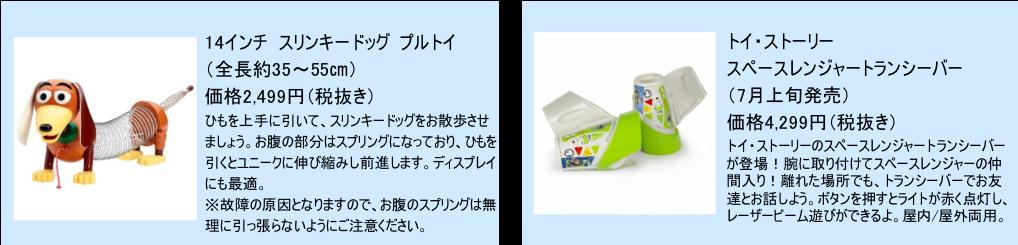 トイザらス限定商品02