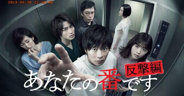 あなたの番です-反撃編-|日本テレビ