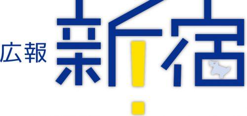 広報新宿 令和元年7月5日号(第2288号)