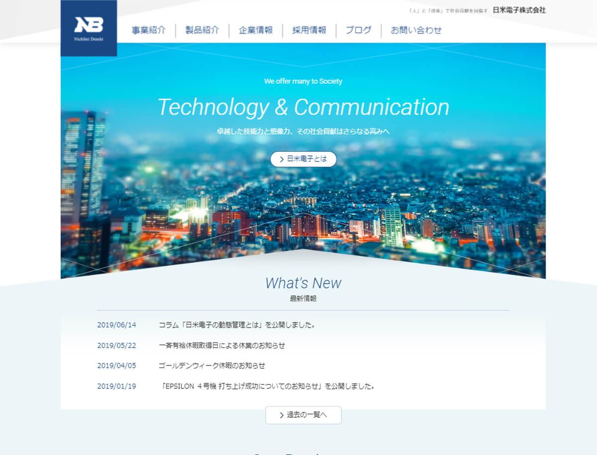 日米電子株式会社