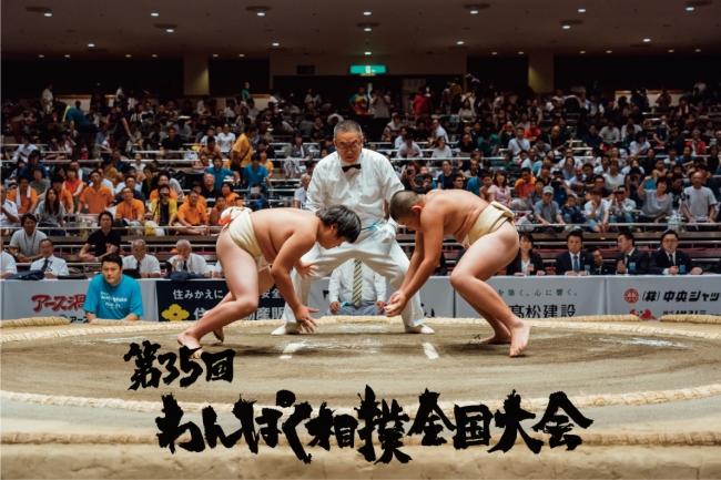 (写真:第34回 わんぱく相撲全国大会)