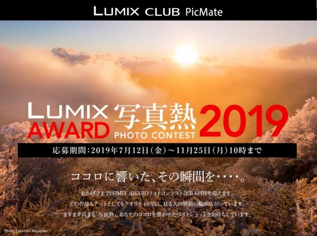 LUMIX AWARD 2019