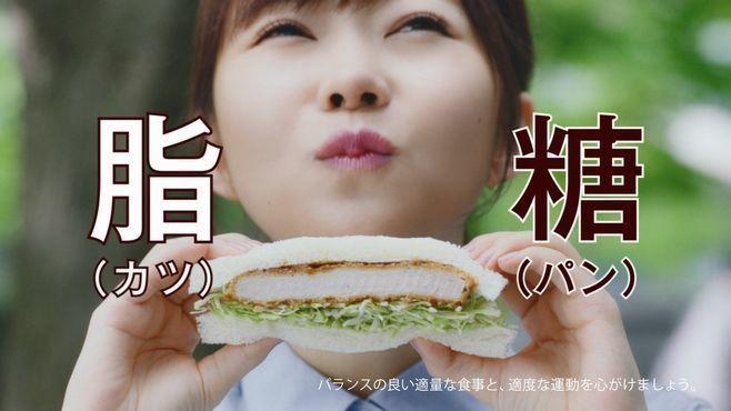 指原莉乃さん出演「からだすこやか茶W」新CM「サクッとランチ」篇