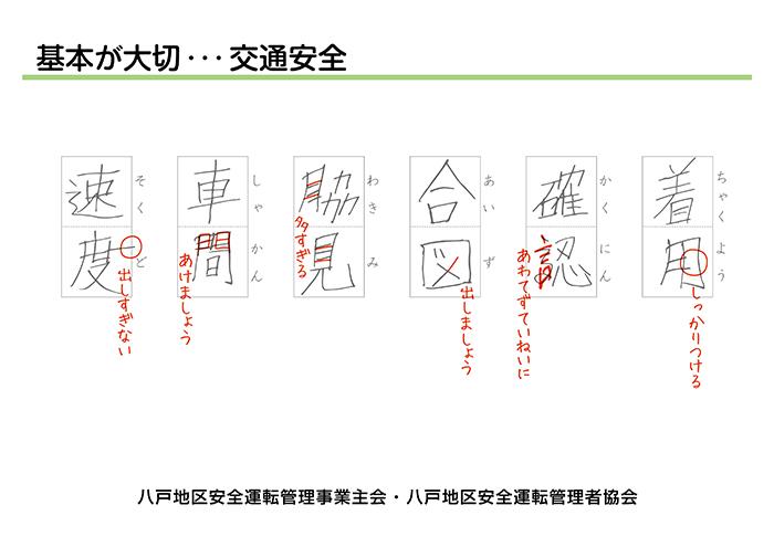 漢字テスト風の交通安全ポスター 提供:ニシキデザイン