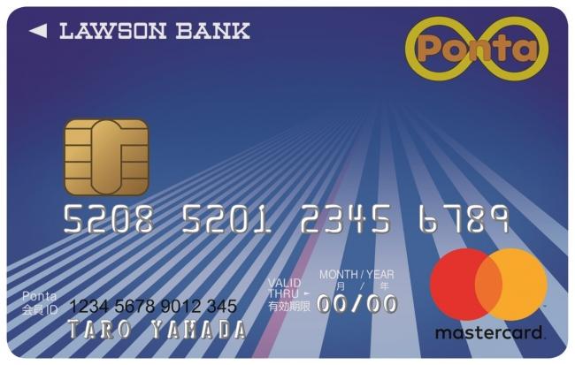 クレジットカード「ローソンPontaプラス」