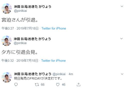 沖田臥竜のツイート