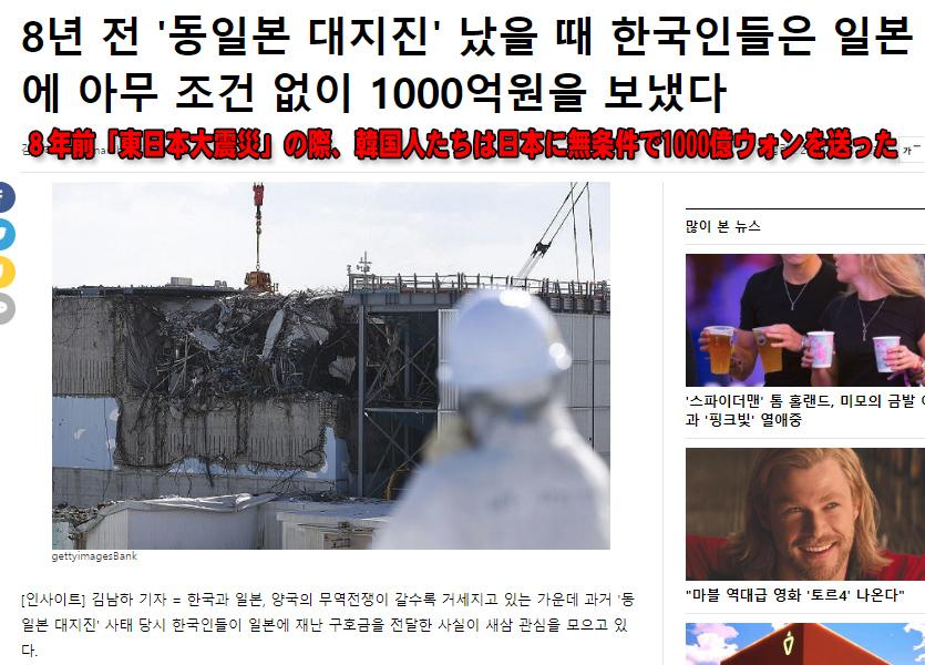 東日本大震災 1000億ウォン寄付