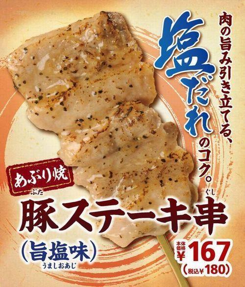 ミニストップ「豚ステーキ串(旨塩味)」