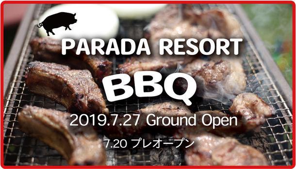 PARADA  RESORT BBQ7月27日グランドオープン!