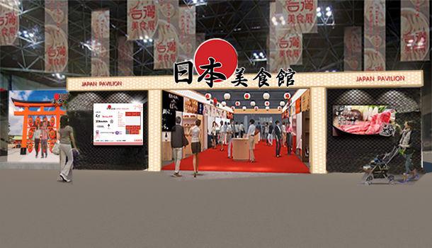 2019台湾美食展『日本 美食館』
