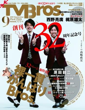 「TV Bros. 9月号(東京ニュース通信社刊)」(