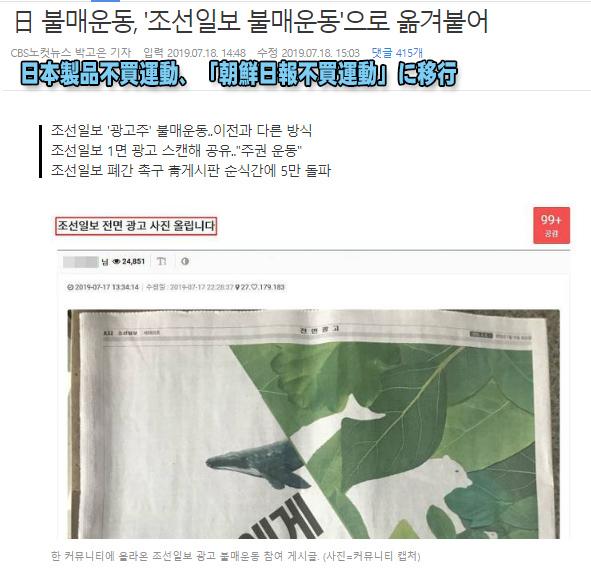 朝鮮日報不買