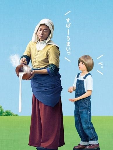 「牛乳を注ぐ香取」ビジュアル