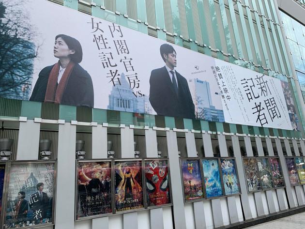 東京の「新宿ピカデリー」には巨大な『新聞記者』の看板が