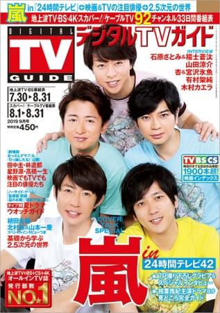 「デジタルTVガイド 2019年9月号」(東京ニュース通信社刊)