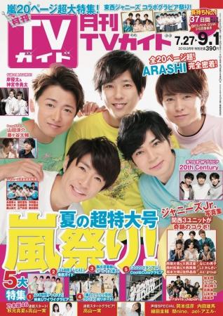 「月刊TVガイド2019年9月号」(東京ニュース通信社刊)