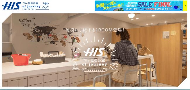 【図7】「 H.I.S. The ROOM of journey IKEBUKURO」