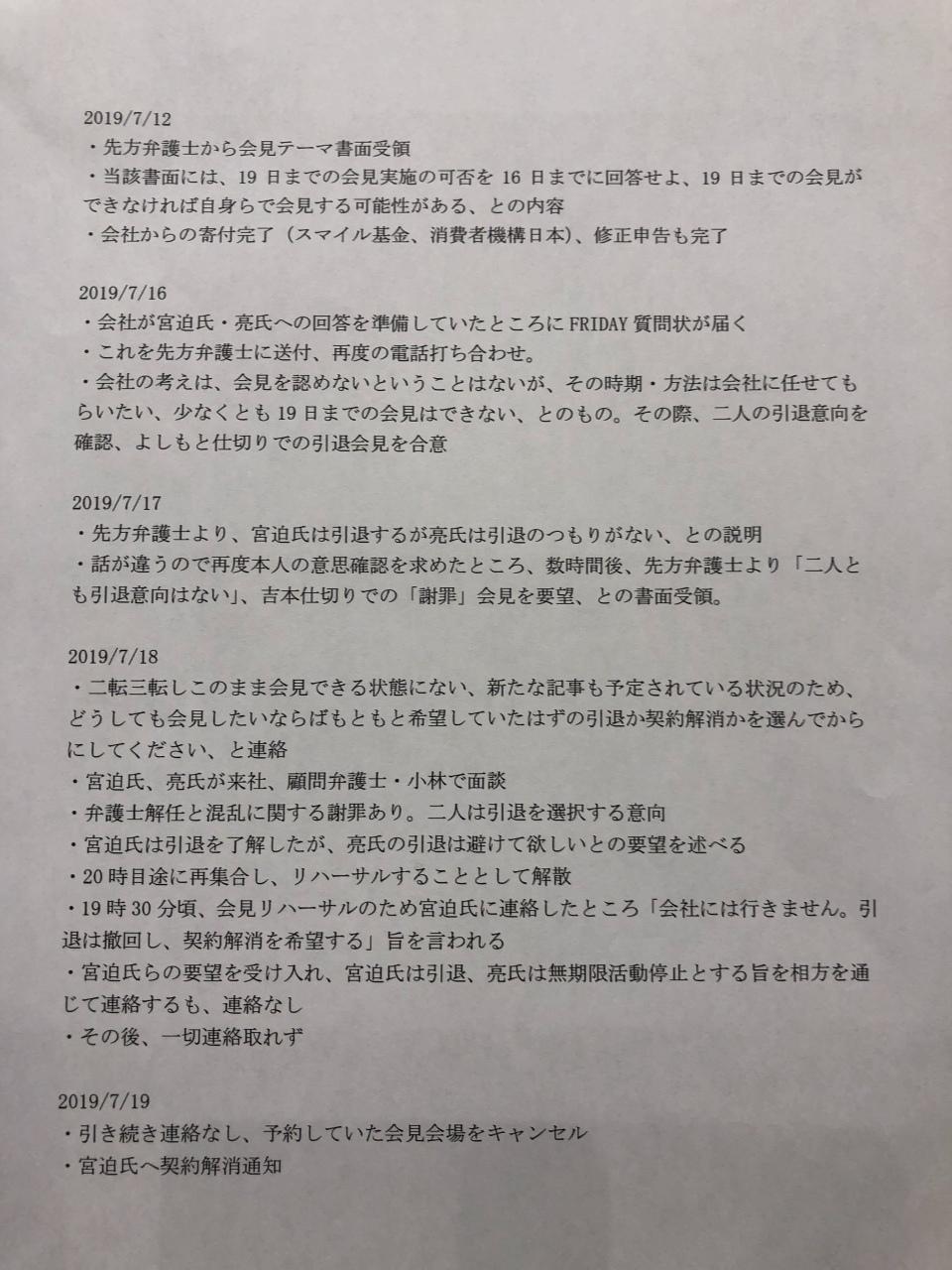 会見資料3